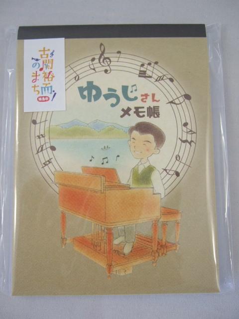 古関裕而オリジナルメモ帳