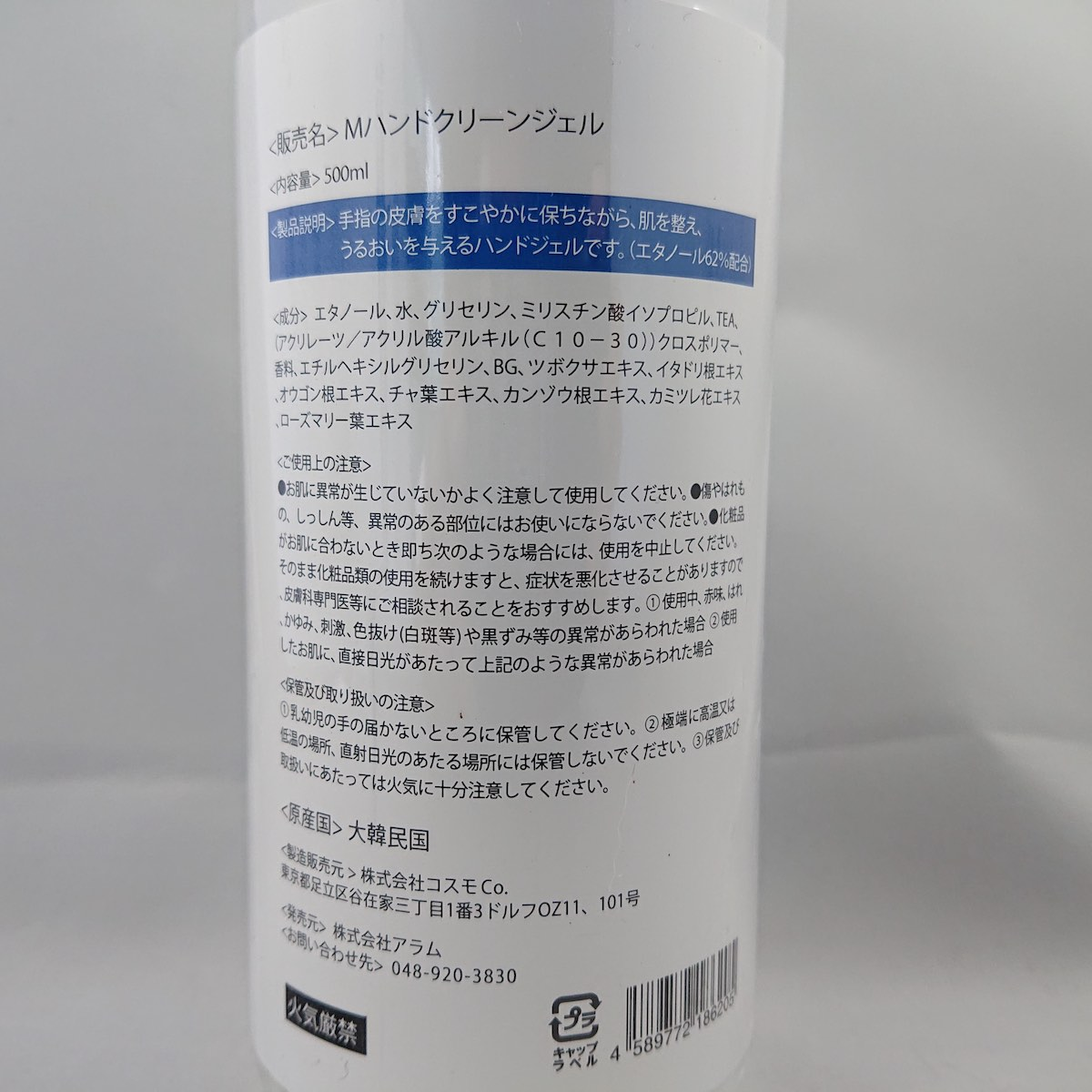 Dr.CPU エタノール62%配合ハンドジェル500ml (福島市内送料無料)