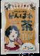【松北園茶舗】元気の素 がんばれ茶 テトラパック3g×15袋入り