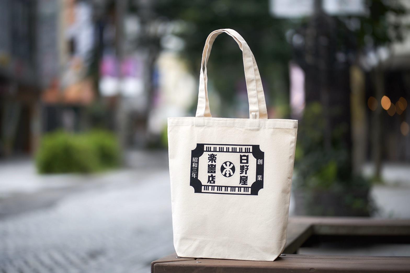 【日野屋楽器店】オリジナルトートバック
