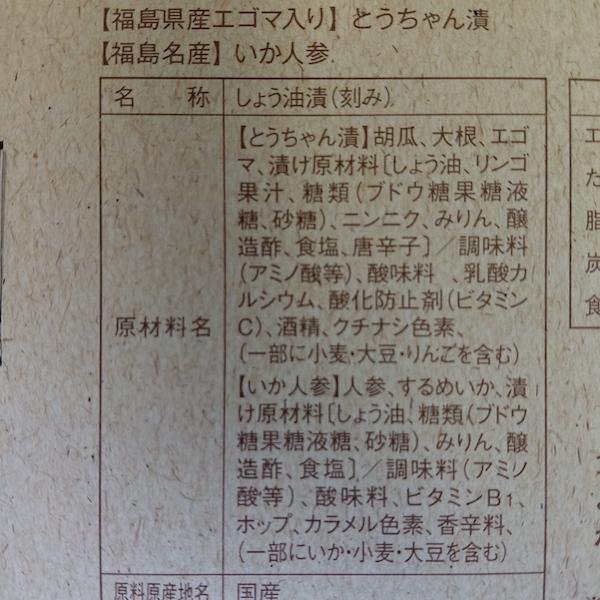 【福島りょうぜん漬】福島のつけもの便り いか人参入り!