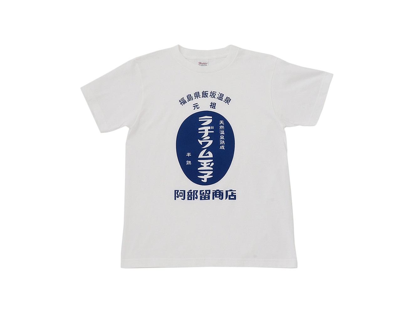 【阿部留商店】ラヂT 福島飯坂温泉名物ラヂウム玉子のパッケージがTシャツに!