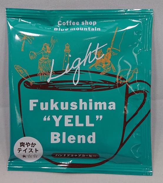 【ブルーマウンテン】エールブレンドカップオンコーヒー