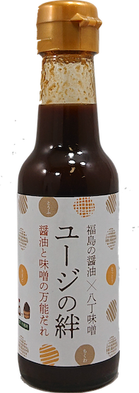 福島×豊橋コラボ商品「ユージの絆」 醤油と味噌の万能タレ