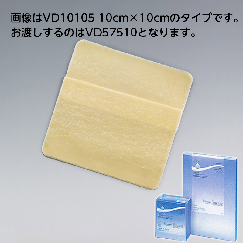 ビジダーム VD57510-0 5cm×7.5cm 1袋(10枚入) (即日出荷)