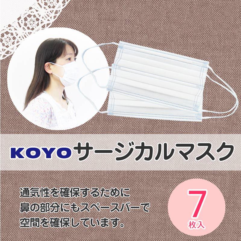 KOYOサージカルマスク 600406 1袋(7枚入)(即日出荷 おひとり様4袋まで)