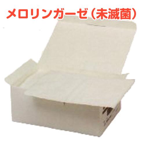 メロリンガーゼ 66974942(未滅菌) 10cm×10cm 1箱(150枚入) (即日出荷)