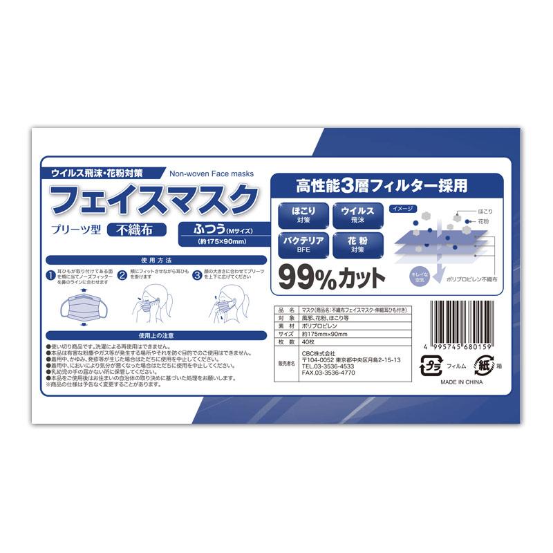フェイスマスク ふつう Mサイズ 680159 1箱(40枚入) (即日出荷)