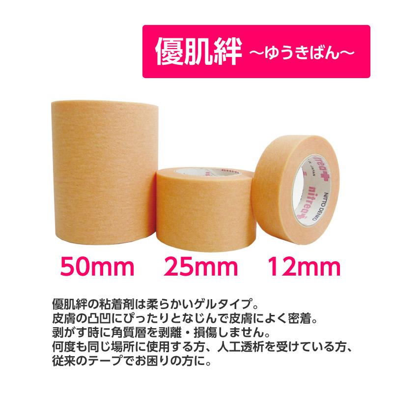 優肌絆 不織布(肌) 3251-0 12mm 1袋(2巻入) (即日出荷)