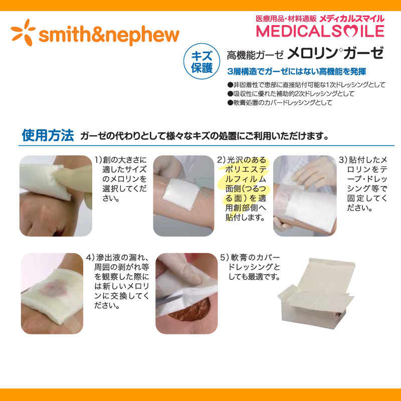 メロリンガーゼ 66974932(滅菌) 5cm×5cm 1箱(25枚入) (即日出荷)