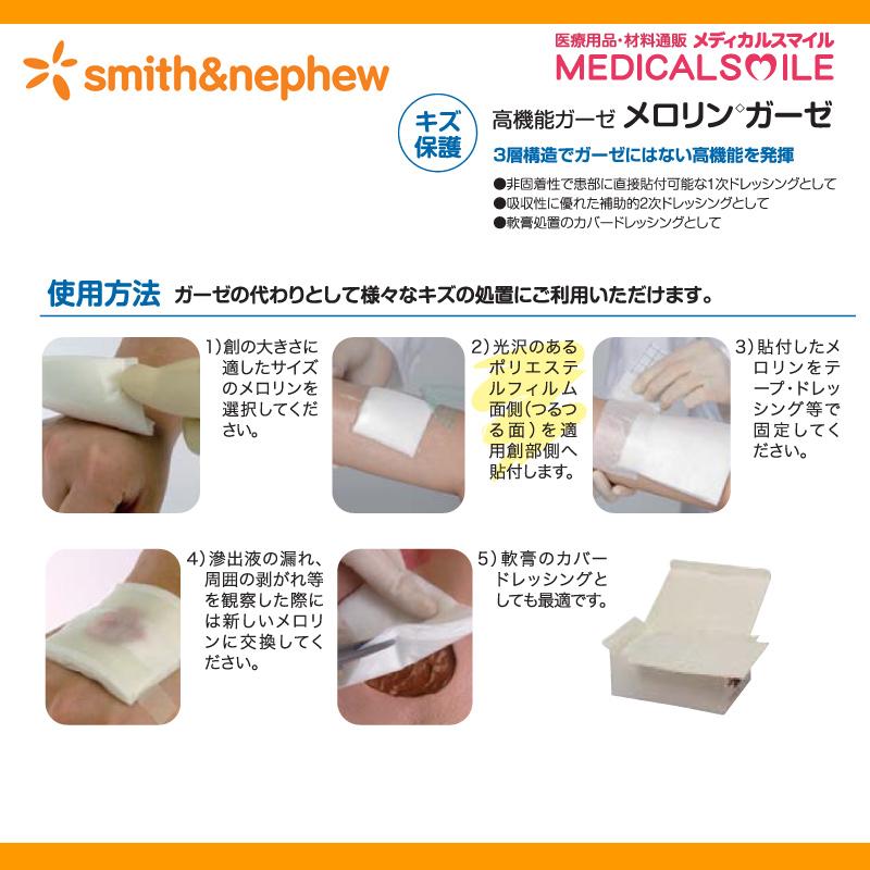 メロリンガーゼ 66974943(未滅菌) 10cm×20cm 1箱(75枚入) (即日出荷)