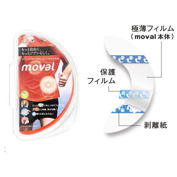 moval ムーバル YB-R35160 1パック(20枚入) (即日出荷)