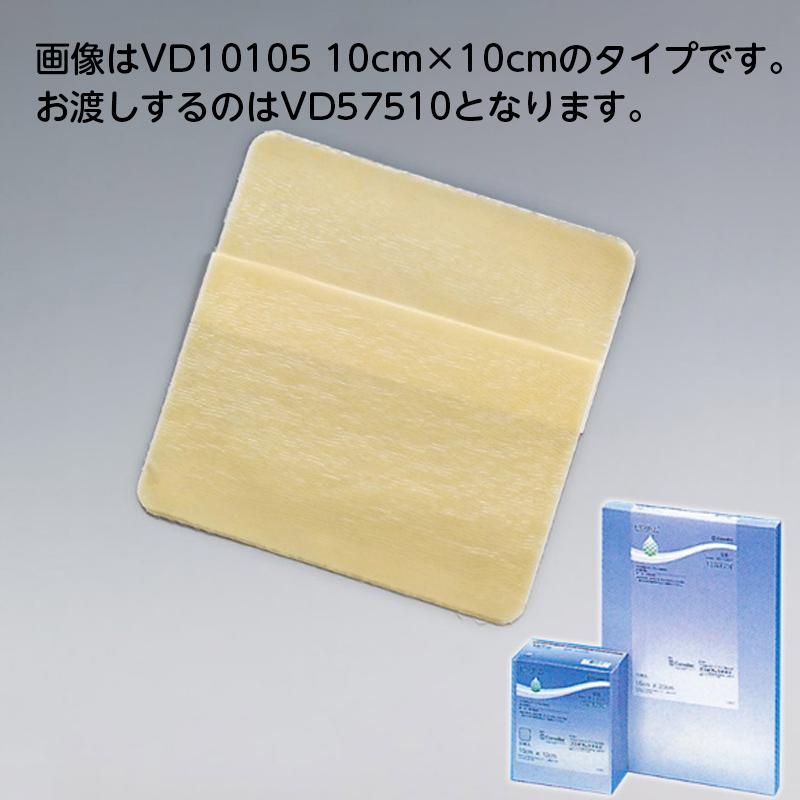 【ゆうパケット発送商品・他商品とのご注文不可】ビジダーム VD57510-0 5cm×7.5cm 1袋(10枚入) (即日出荷)最大2袋まで