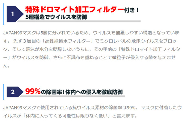 JAPAN99マスク商品説明