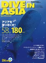 ダイブインアジア Dive in Asia(NO.243)