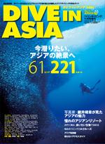 ダイブインアジア Dive in Asia(NO.583)