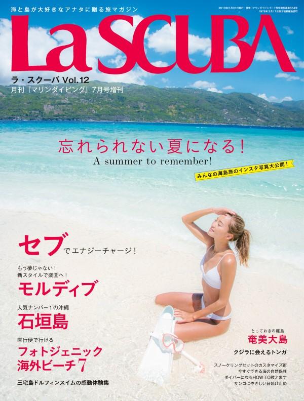 La SCUBA(ラ・スクーバ)Vol.12