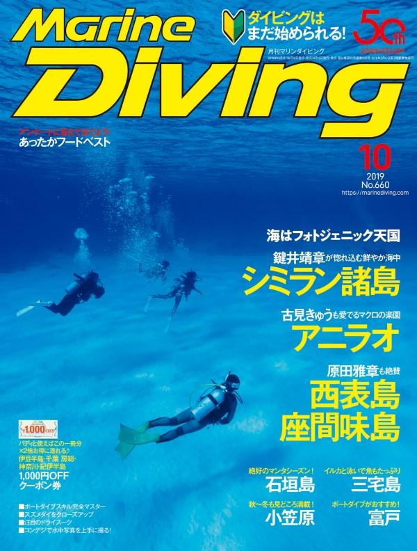 マリンダイビング2019年10月号No.660