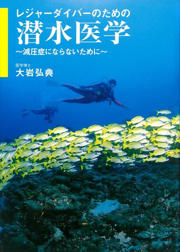 レジャーダイバーのための潜水医学