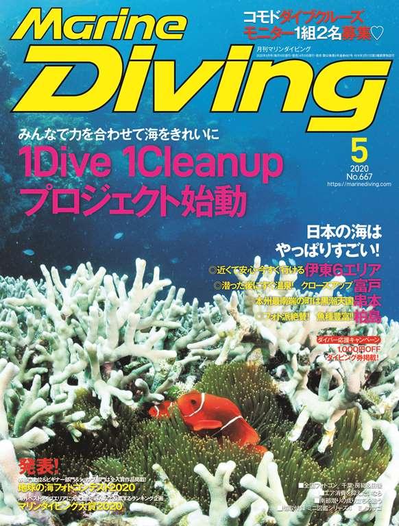 マリンダイビング2020年5月号No.667