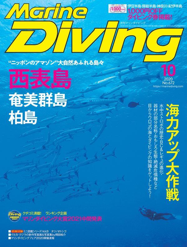 マリンダイビング2020年10月号No.672