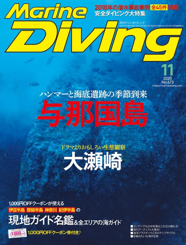 マリンダイビング2020年11月号No.673
