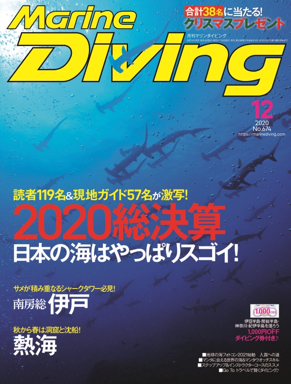 マリンダイビング2020年12月号No.674