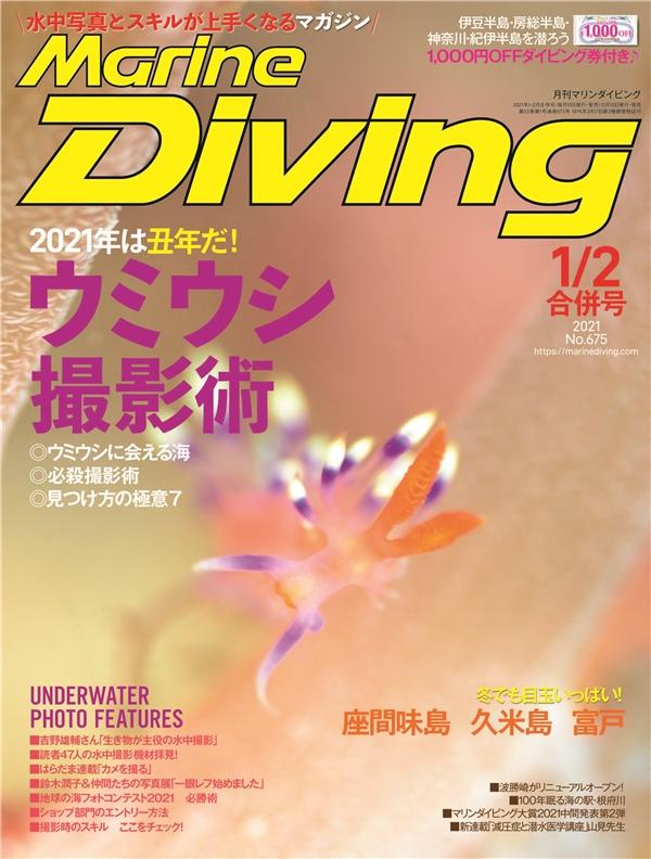 マリンダイビング2021年1・2月合併号No.675