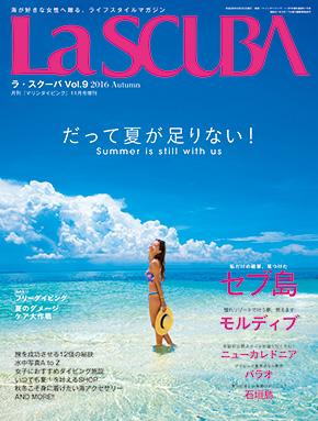La SCUBA(ラ・スクーバ)Vol.9