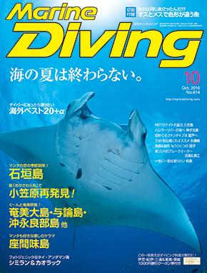 マリンダイビング2016年10月号No.614