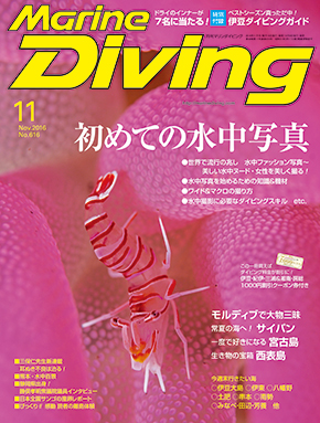 マリンダイビング2016年11月号No.616