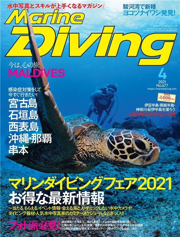 マリンダイビング2021年4月号No.677