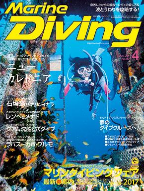 マリンダイビング2017年4月号No.621