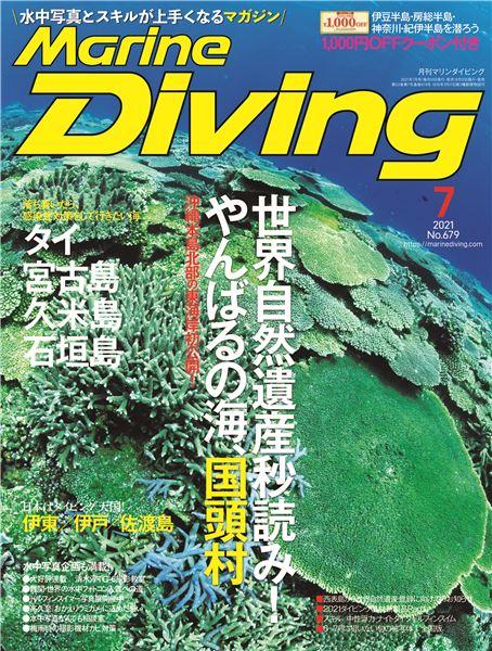マリンダイビング2021年7月号No.679