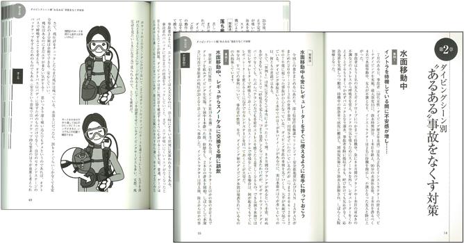 潜水事故に学ぶ安全マニュアル100「ダイビング用語辞典」プレゼント
