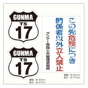 GUNMA-17オフィシャルステッカー 小