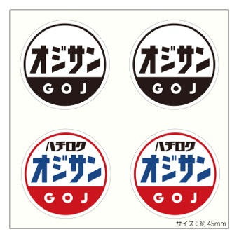 オジサンの休日 GOJ オフィシャルステッカー 小