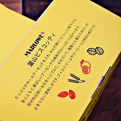 箱ビスコッティ(36本入個包装)