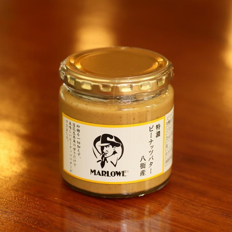 千葉県八街産ピーナッツバター(230g)