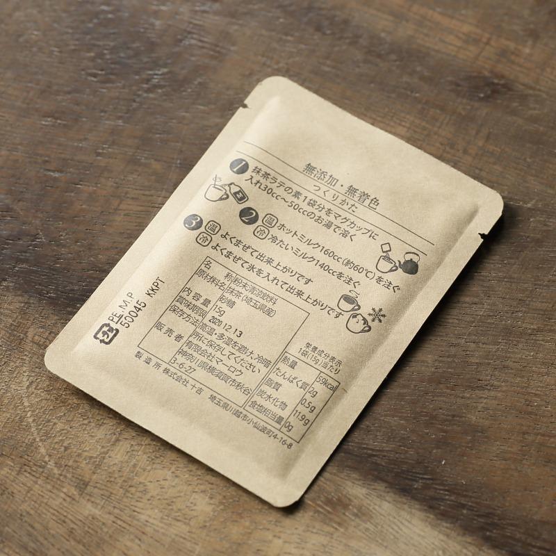 河越抹茶ラテ ビター(1パック)