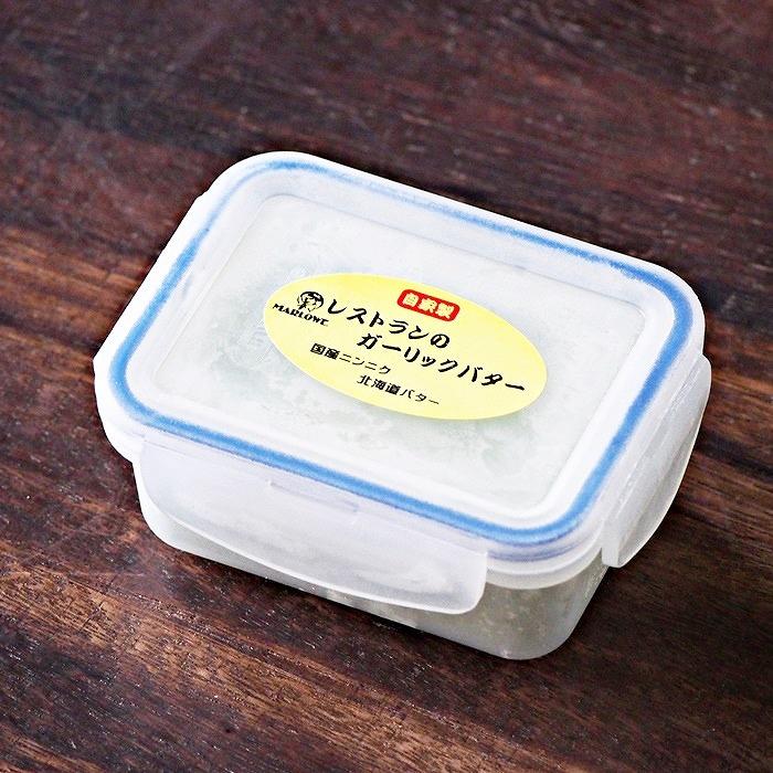 ガーリックバター