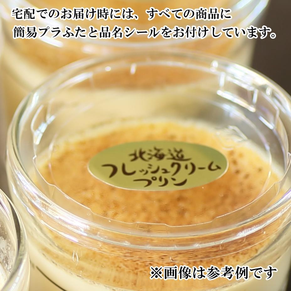 苗色陶器入りフレッシュクリームプリン (オンライン限定販売)