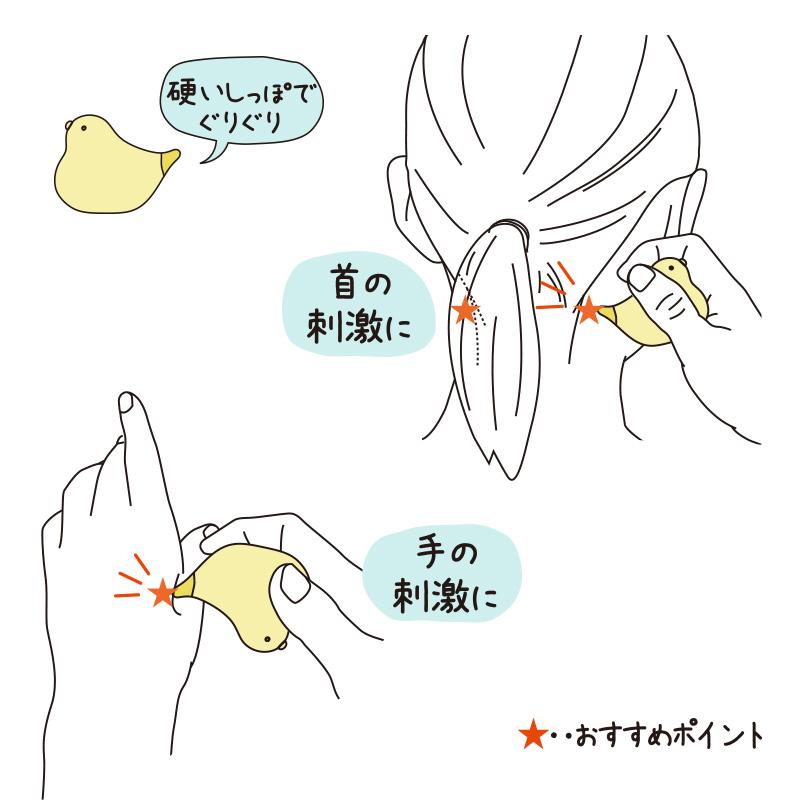 ねむけトリ むにゅ 【SALE!】S447