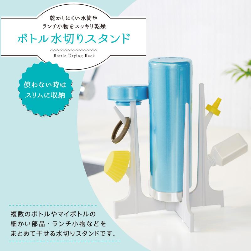 ボトル水切りスタンド (ホワイト) K695