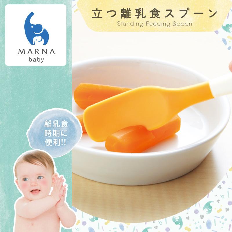 MARNA baby 立つ離乳食スプーン(イエロー) K682