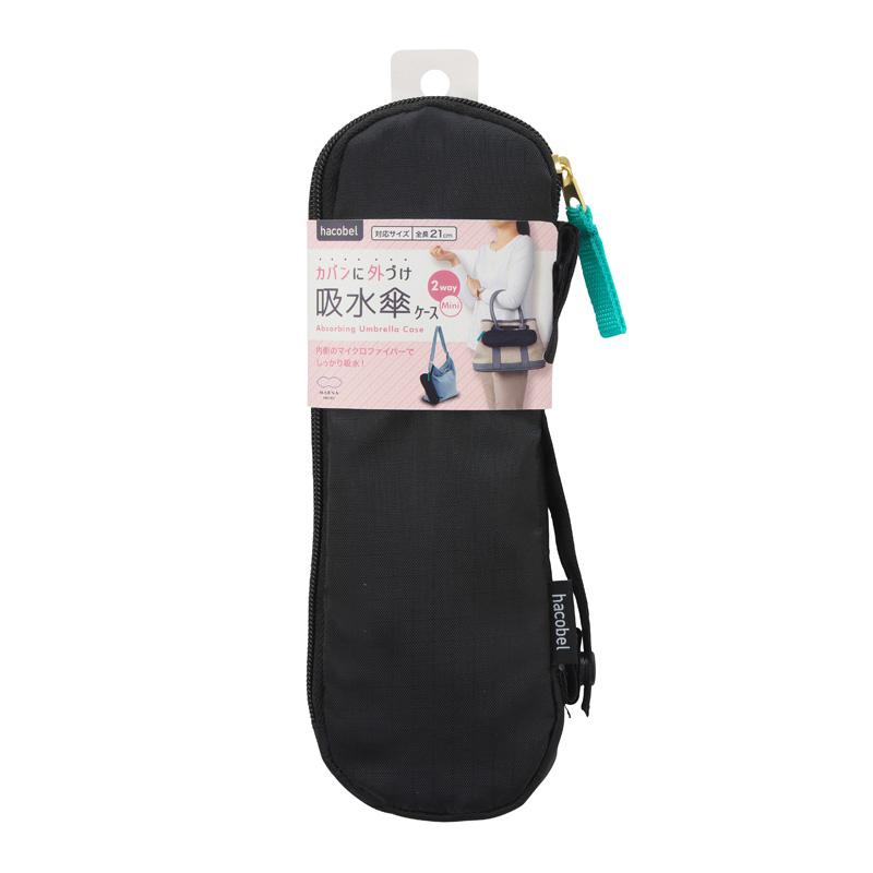 hacobel 吸水傘ケース 2Way Mini S449
