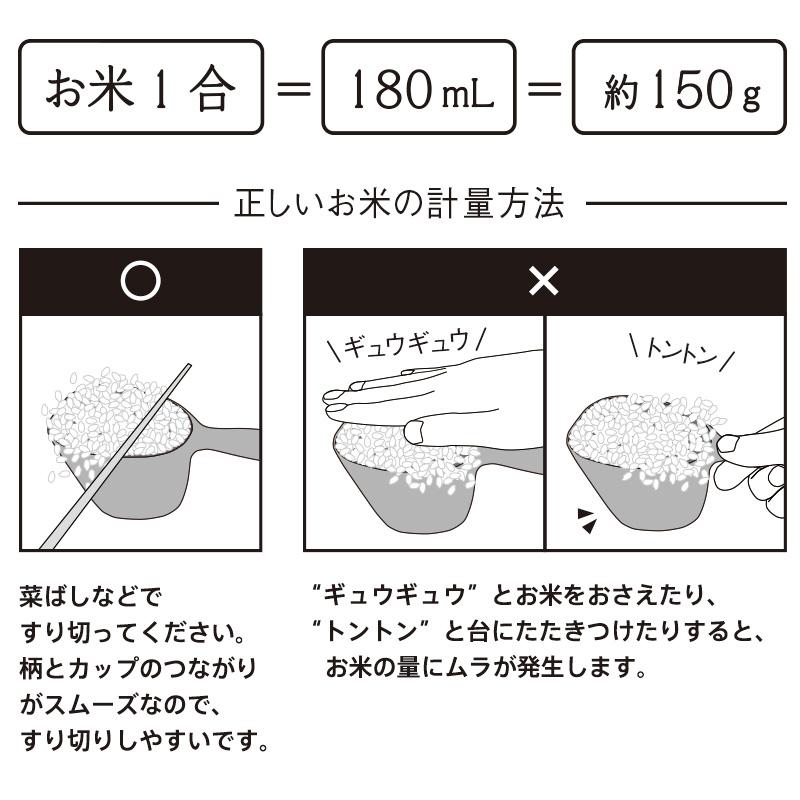極 お米計量カップ K694