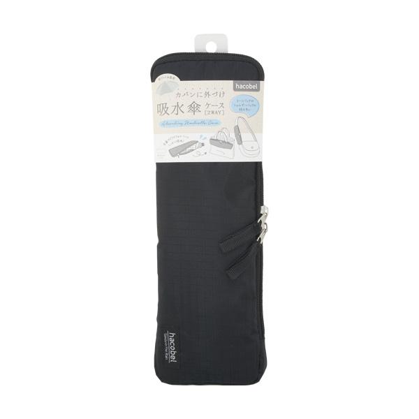 hacobel 吸水傘ケース 2WAY ギフト YS413GF