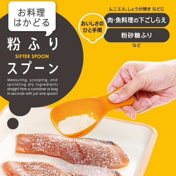 お料理はかどる粉ふりスプーン K630