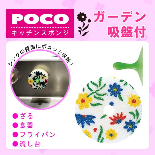 POCO キッチンスポンジ ガーデン柄 (吸盤付) K032